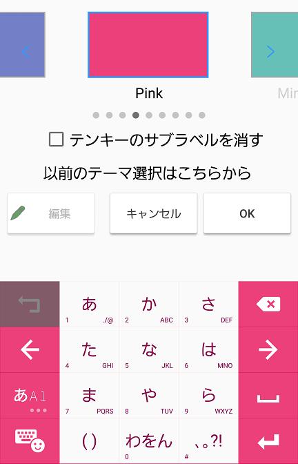 テーマカラーの設定(ピンク)
