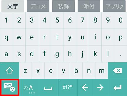 QWERTYキーボード
